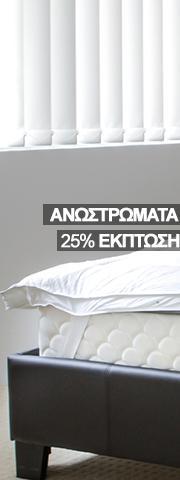 25% Έκπτωση σε 'Ολα τα Ανωστρώματα