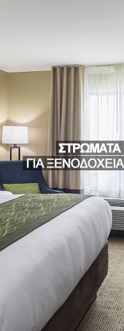 Στρώματα για Ξενοδοχεία